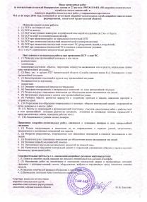 Свидетельство АОСС_ 28.05.15_2 стр