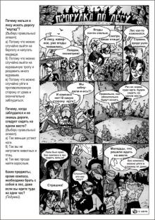 komiks1-3