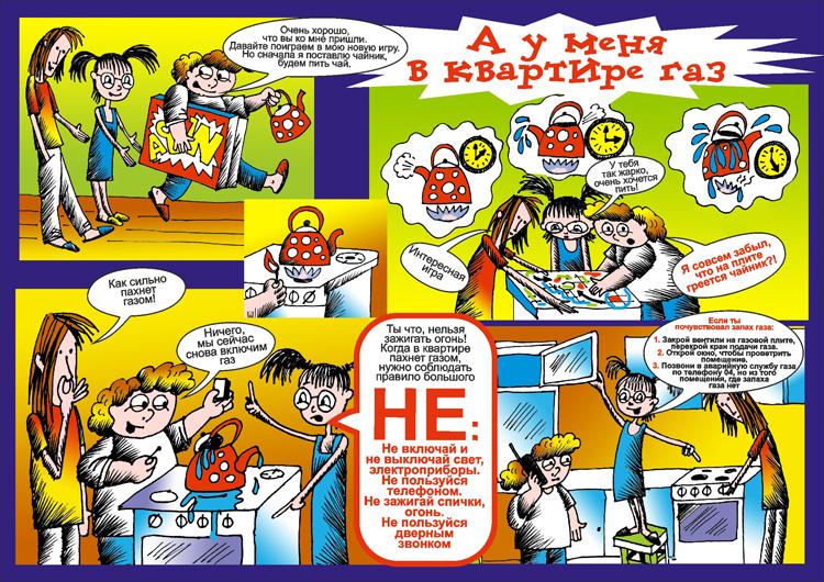Комиксы по безопасности 2009 года Служба спасения ( Архангельск