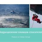 podrazdelenie-plovtsov-spasateley