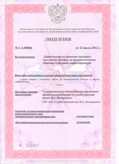 litsenziya-na-osushh-deyatelnosti-po-tusheniyu-pozharov_2018_1-str