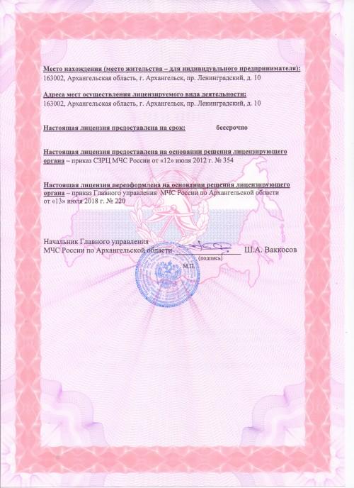 litsenziya-na-osushh-deyatelnosti-po-tusheniyu-pozharov_2018_2-str