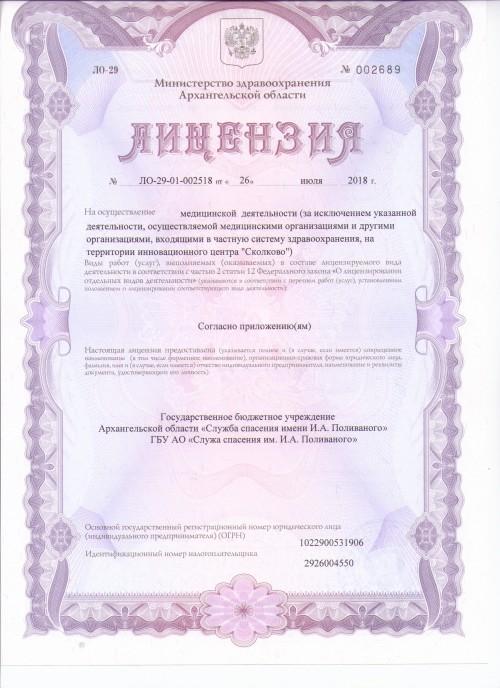 litsenziya-na-osushhestvlenie-med-deyatelnosti_2018_1-str