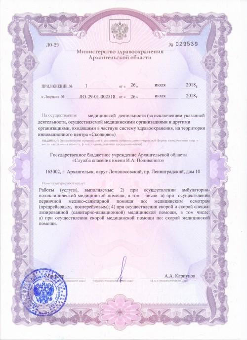 litsenziya-na-osushhestvlenie-med-deyatelnosti_2018_prilozhenie