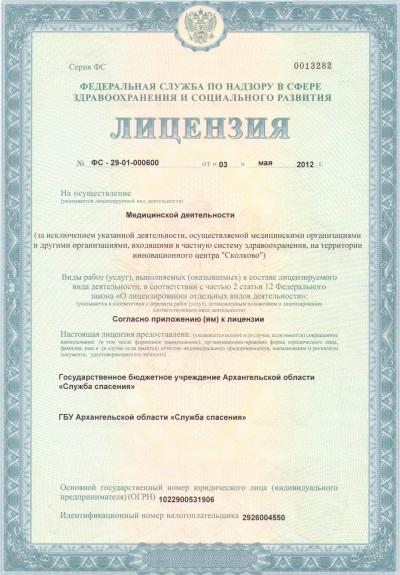 med-deyatelnost-litsenziya-1-str_2012-jpg