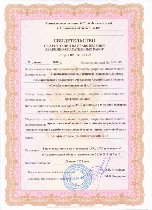 svidetelstvo-ob-attestatsii-na-pravo-vedeniya-asr_2018