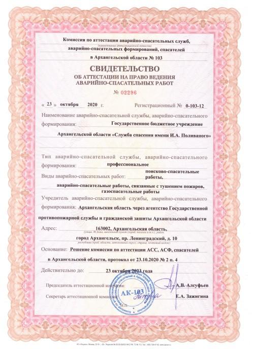 svidetelstvo-obattesatsii-na-pravo-vedeniya-asr_23-10-2020